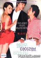Hello My Love (DVD) (Thailand Version)