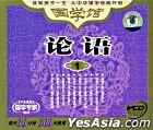 Guo Xue Guan - Lun Yu 1 (VCD) (China Version)