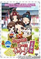 Janggeum's Dreams (VCD) (Malaysia Version)