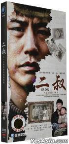 Er Shu (DVD) (End) (China Version)