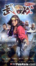武松 (H-DVD) (1-50集) (完) (中國版)