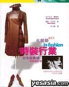 Phare: Les m?mtiers de la couture et de la mode