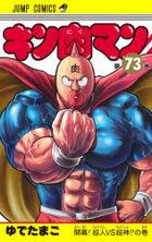 キン肉マン 73: 開幕!超人VS超神!!の巻 / ジャンプコミックス