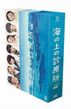 海上診療所 DVD BOX (DVD)(日本版)