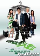 Survivor's Law II (DVD) (End) (English Subtitled) (TVB Drama) (US Version)