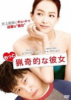 My New Sassy Girl (DVD) (Japan Version)