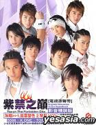 Top On The Forbidden City Original TV Drama Soundtrack  (MTV Deluxe Version)