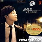 Loving You At First Meeting DSD (China Version)