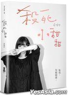 Sha Si Xiao Tian Tian: Mian Qiang, You Ai Jian Kang
