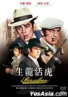 Borsalino (1970) (DVD) (Taiwan Version)