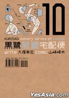 Kurosagi Delivery Service Of Corpse (Vol.10)