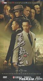 Yong Gan De Xin (DVD) (End) (China Version)