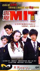 Pi Li MIT (H-DVD) (Vol. 2) (End) (China Version)