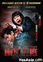 The Ugly Ghost (DVD) (Taiwan Version)