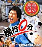 操行0分 (2002) (VCD) (香港版)