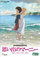 When Marnie Was There (DVD) (English Subtitled) (Japan Version)