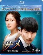 サメ 〜愛の黙示録〜 BOX2 <コンプリート・シンプルBlu−ray BOX>