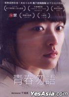 Han Gong-Ju (2013) (DVD) (Taiwan Version)