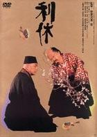 Rikyu (DVD) (Japan Version)