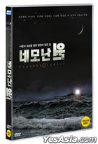 Paradox Circle (DVD) (Korea Version)