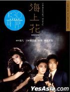 Immortal Story (1986) (Blu-ray) (Digitally Remastered) (Limited Edition) (Hong Kong Version)