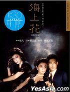 海上花 (1986) (Blu-ray) (數碼修復) (30周年限定版) (香港版)