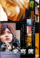 Love Collage (Collage of Our Life)  (Japan Version)