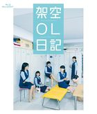 電影 架空OL日記 (Blu-ray) (普通版)(日本版)