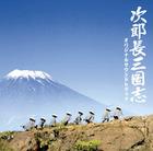 Jirochousangokushi Original Soundtrack (Japan Version)
