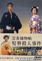 雲雀捕物帖 髮簪殺人事件 (DVD) (台湾版)