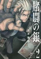 賭闘の銀 2 / ヒューコミックス