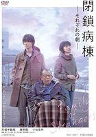 閉鎖病棟 (DVD) (日本版)