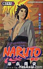 Naruto (Vol.38)