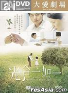 光合一加一 (DVD) (完) (台湾版)