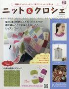 Knit & Crochet 30163-04/20 2016