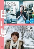 White Breath (DVD) (Japan Version)