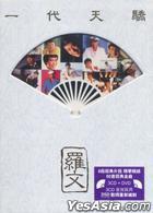 一代天驕 (3CD+DVD)