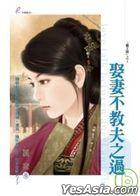 Tian Shi Yu 291 -  Qu Qi Bu Jiao Fu Zhi Guo