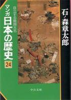 manga nihon no rekishi 24 chiyuukou bunko jiritsu suru sengoku daimiyou