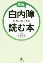 zukai hakunaishiyou kana to omotsutara yomu hon