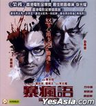Insanity (2015) (VCD) (Hong Kong Version)