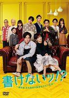 Kakenai!? Kyakuhonka Yoshimaru Keisuke no Sujigakinonai Seikatsu (DVD Box) (Japan Version)