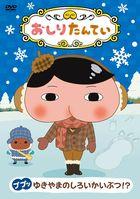 Oshiri Tantei Vol.13  (DVD) (Japan Version)