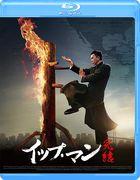 イップ・マン 完結 (Blu-ray)
