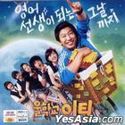 Our School E.T. (VCD) (Korea Version)
