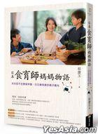 Ri Ben Shi Yu Shi Ma Ma Wu Yu : Tian Tian Ren Bu Zhu Yao Zuo Zao Can , Ri Ri Yong You Mei Hao Qin Zi Chen Guang