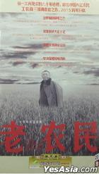 The Chinese Farmers (DVD) (End) (China Version)