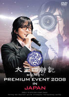 Taio Shijinki Premium Event 2008 In Japan - Special Edition (DVD) (Normal Edition) (Japan Version)