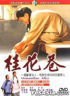 Osmanthus Alley (DVD) (Taiwan Version)