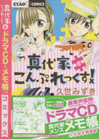 Mashiroke Complex! 6 (Speical Limited Edition with Drama CD & Memo)